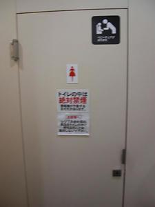 丸正北新宿店 バックヤードトイレ