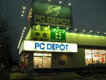 PCデポ花小金井店トイレ