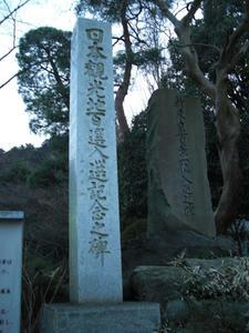 高幡不動尊金剛寺の碑石