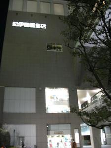 紀伊国屋書店 新宿南店