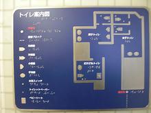フレンテ新宿(西新宿地下通路)トイレの案内板