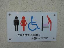 田中町住宅第一公園トイレ