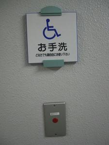 西河原公民館 2階多目的トイレ