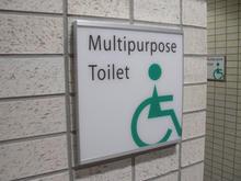 プラウドタワー武蔵小金井 2階飲食店街多目的トイレ