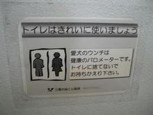連雀中央公園多目的トイレ
