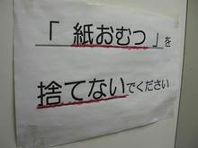 小金井公民館本町分館多目的トイレ