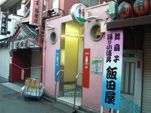 仲見世2号公衆トイレ
