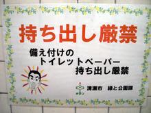 竹丘緑地公園多目的トイレ