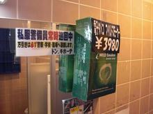 ドンキホーテ東所沢店 1階踊り場トイレ