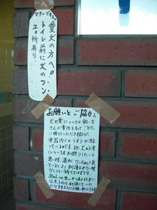 関前公園トイレ