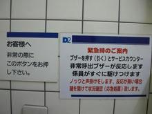 ケーヨーD2所沢中富店多目的トイレ