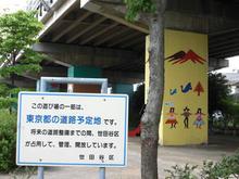松葉山公園