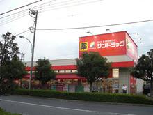 サンドラッグ小平鈴木町店