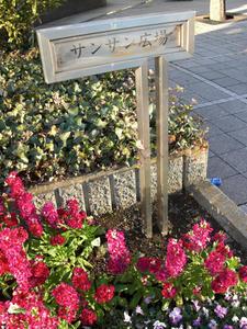 四谷 サンサン広場