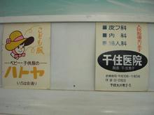 江戸東京たてもの園 子宝湯
