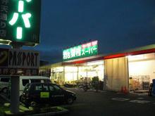 業務スーパー国立弁天通り店