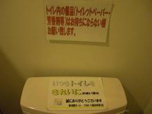 業務スーパー国立弁天通り店 外トイレ