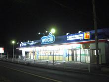 ウエルシア立川若葉店