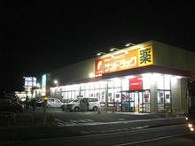 サンドラッグ東久留米幸町店