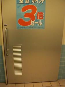 サンドラッグ東久留米幸町店 外トイレ