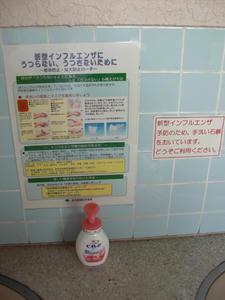 野山北公園 遺跡トイレ