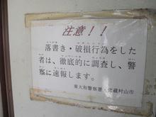 野山北公園 グランド広場トイレ