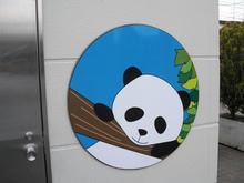 上祖師谷パンダ公園トイレ