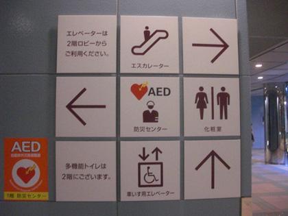 新宿エルタワー 1階トイレ|トイレの三ツ星(予備役)