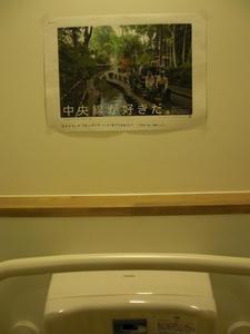 史跡の駅おたカフェ 2階トイレ