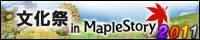 bunka_maple2011.png