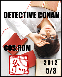 名探偵コナンコスプレROM 『糸。』