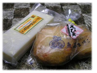 チーズかまぼことえび天