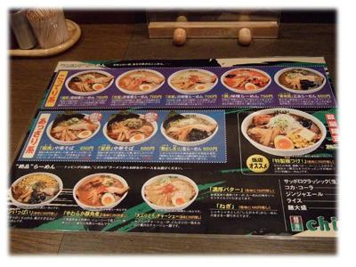 麺屋chichiメニュー