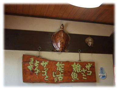 雑魚(ざっこ)