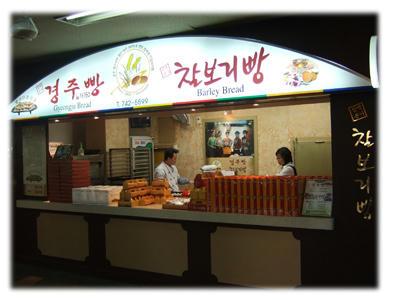 慶州饅頭の売り場