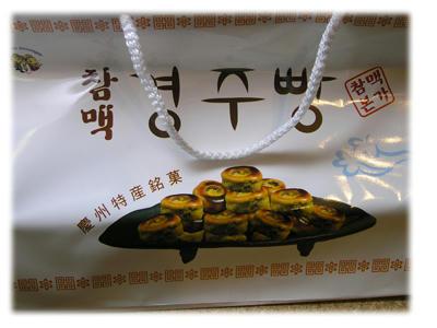 慶州饅頭の袋