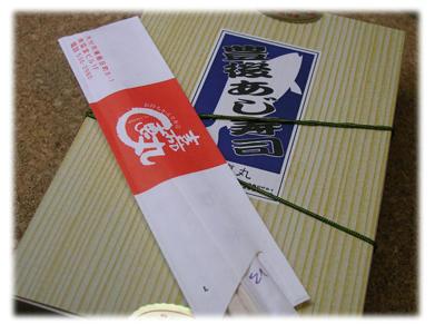 豊後アジ寿司1