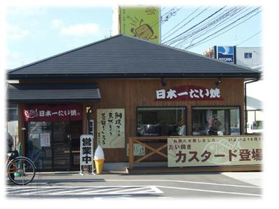 日本一たい焼き2