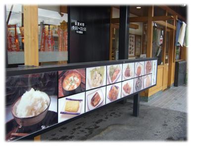 柳井食堂2