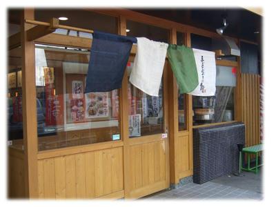 柳井食堂入口
