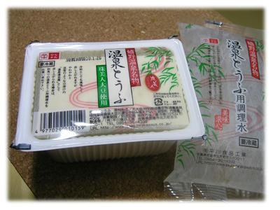 温泉豆腐と温泉水