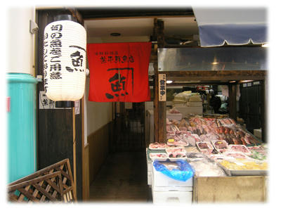 兼平鮮魚店入口