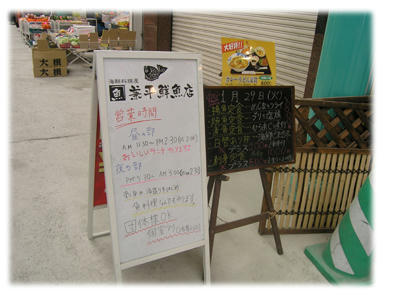 兼平鮮魚店ランチメニュー