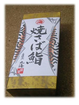 焼きサバ寿司3