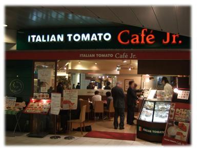 イタリアントマトカフェジュニア
