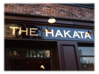ハカタハープ
