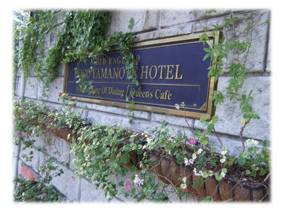 道後温泉山の手ホテル看板