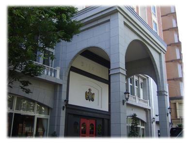 道後温泉山の手ホテル玄関