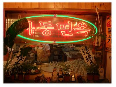 餃子鍋のお店
