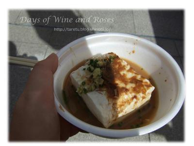 嬉野湯豆腐